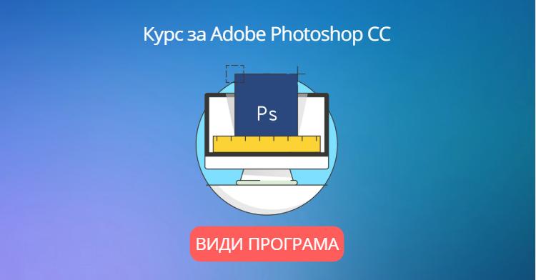 kurs za adobe photoshop cc