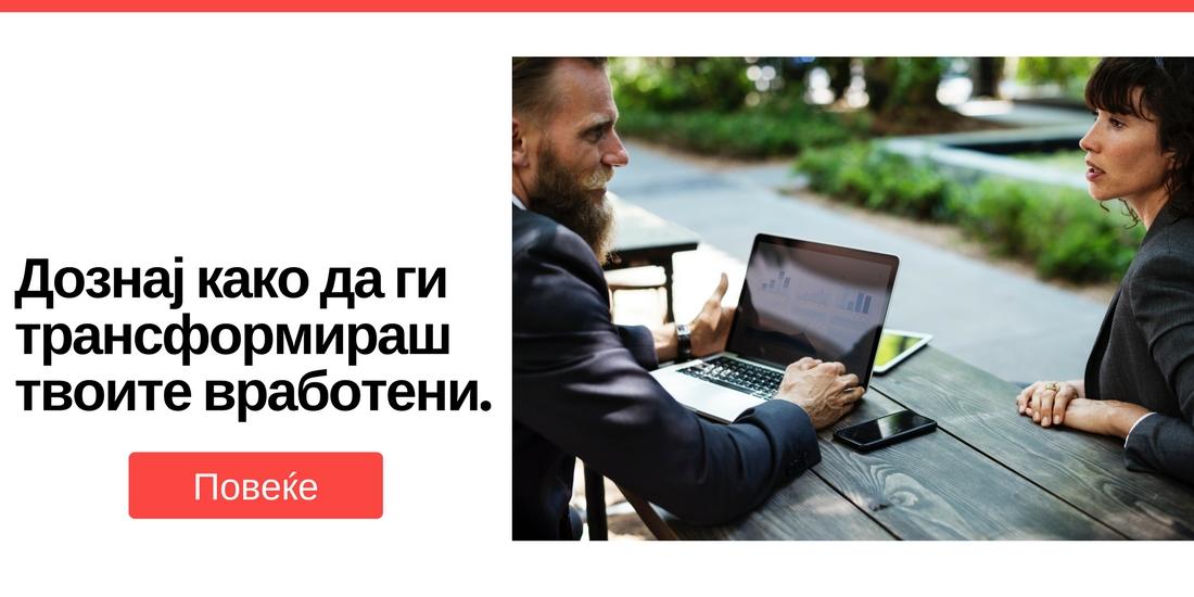 oglasi za vrabotuvanje