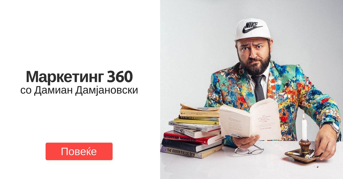 marketing 360 skopje