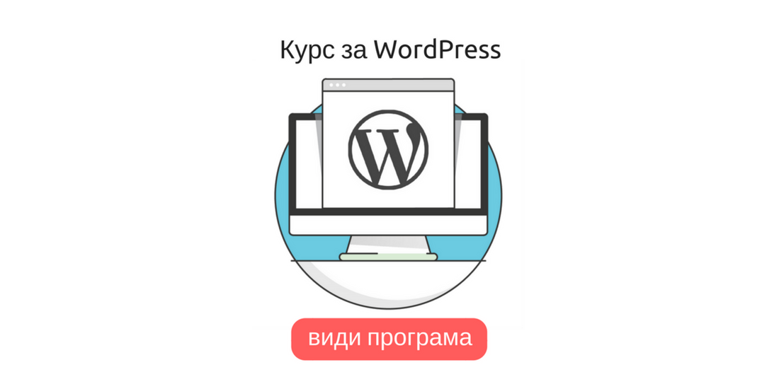 kurs za wordpress