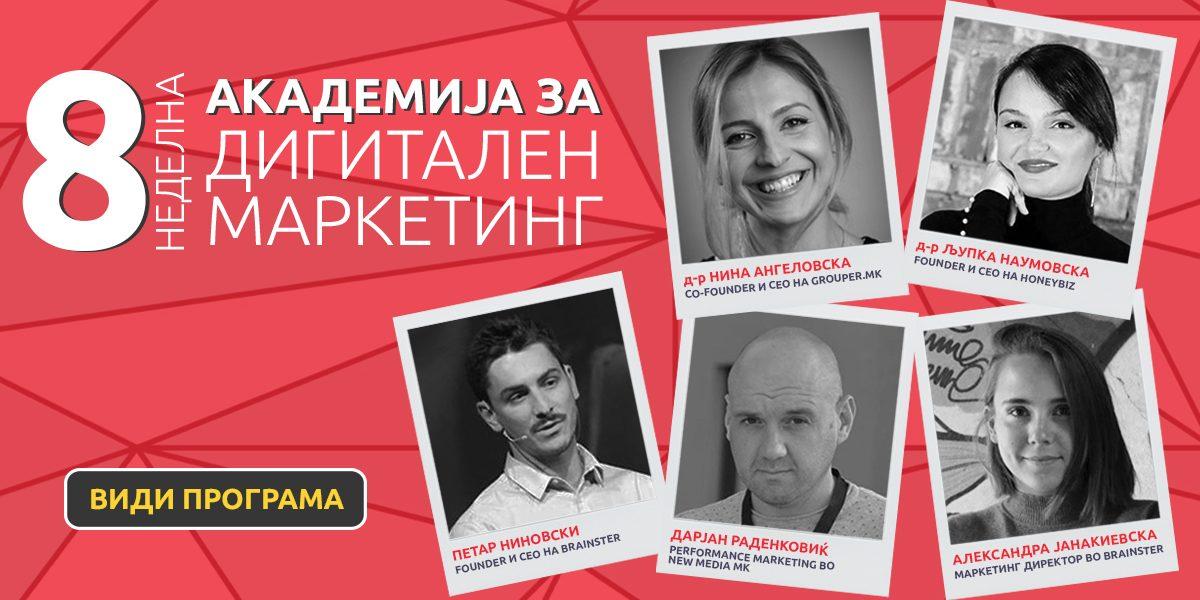 академија за маркетинг Brainster. Akademija, kurs za marketing.