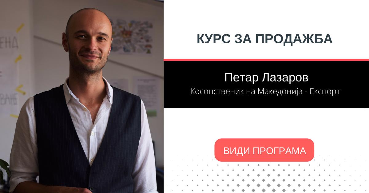https://brainster.co/courses/patot-na-kupuvachot-na-prodazhba-vo-5-chekori-