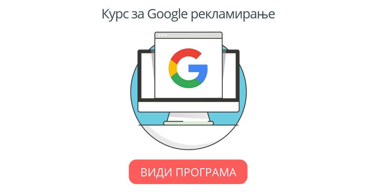 kurs za google ads skopje