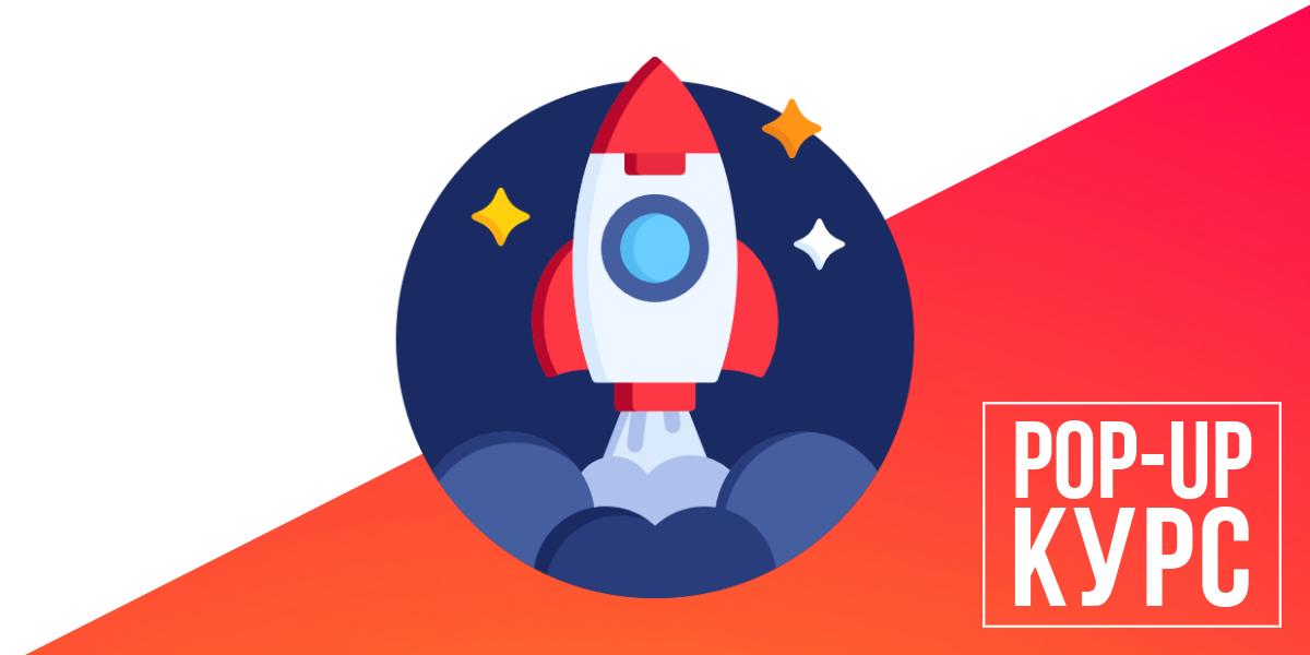 pop up kurs 5 growth marketing tehniki