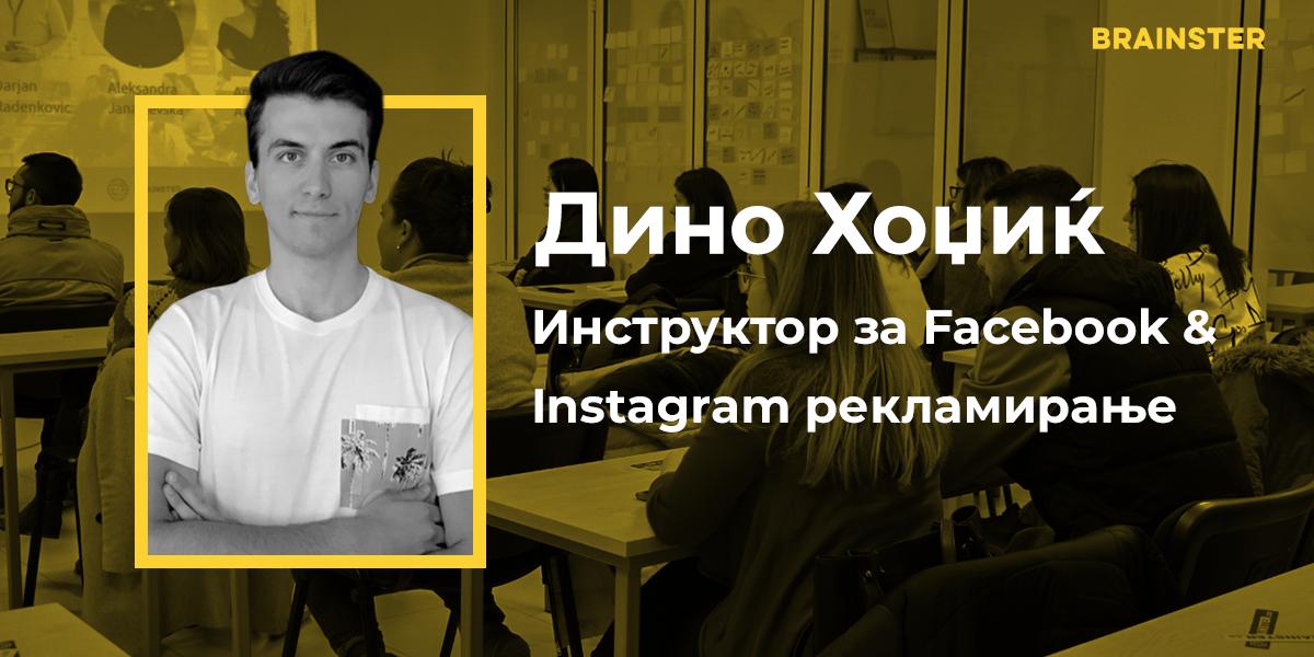 Facebook Instagram рекламирање