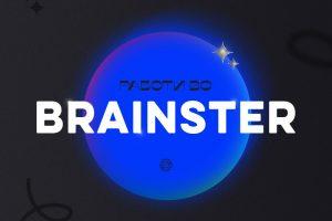 Работи во Brainster